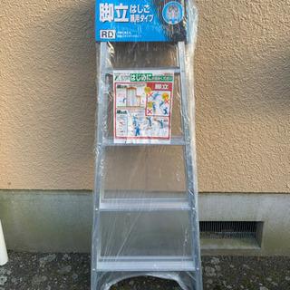 【未使用品】はしご兼用脚立 5段 1.4m Hasegawa R...