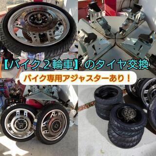 ⬜バイク 2輪車タイヤ 持ち込みタイヤ交換致します❗主なエ…