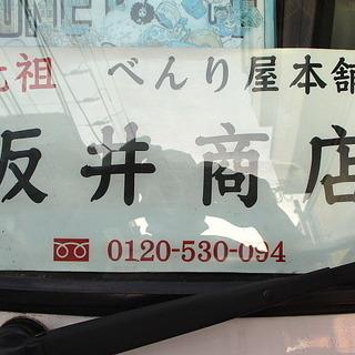 単身者の方・荷物の運搬 元祖べんり屋本舗 坂井商店が、お手伝いします。