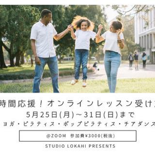 【オンライン】1週間限定!レッスン受け放題!