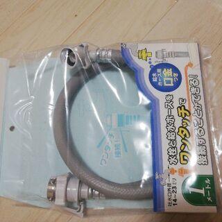 洗濯機給水ホース口金つき(1mメートル) @三里塚周辺引取り限定@