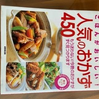 【5月末処分】料理本 ごはんがおいしい 人気のおかず450