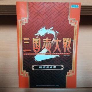 初版 三国志大戦 戦術指南書 非売品 620-0022-09