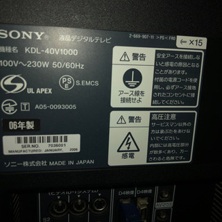 ソニー BRAVIA 液晶テレビ 40V型 − 東京都