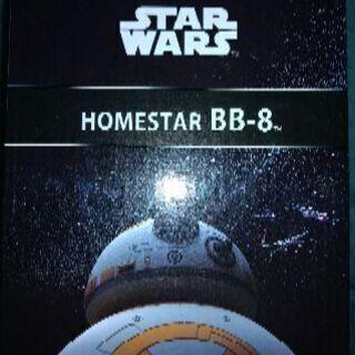 【2】スターウォーズ・HOMESTAR BB-8 家庭用プラネタリウム