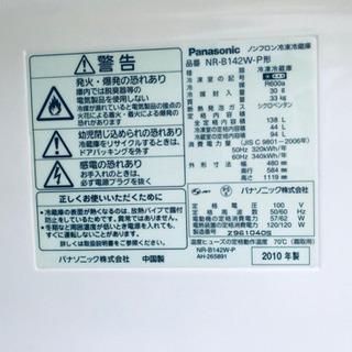 280番 Panasonic✨ノンフロン冷凍冷蔵庫✨NR-B142W-P‼️ - 売ります・あげます