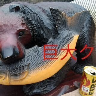 木彫り 熊  一刀彫り