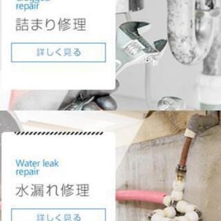 水漏れ 詰まり、水道関係ならおまかせ!!