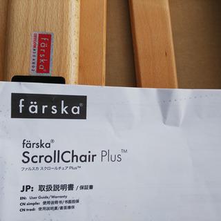 farska  ファルスカ スクロールチェアplus - 家具