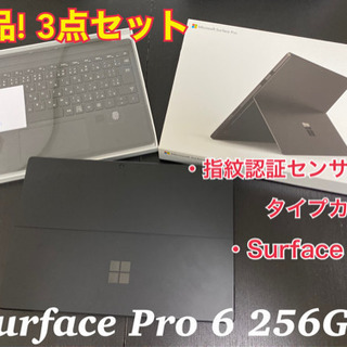 Surface Pro6 256GB 購入時総額20万❗️❗️