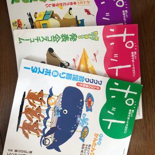 保育雑誌 ポット 2008