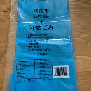成田市 指定ゴミ袋
