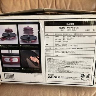 土日限定300円引き🉐ザイグルグリル(黒)