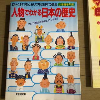 自粛後に絶大な効果❗️人物でわかる日本の歴史 これで歴史がおもし...