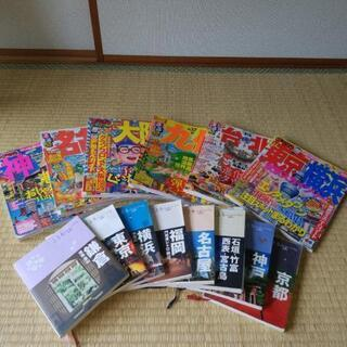 100円~ 旅行計画の参考に(*^^*)