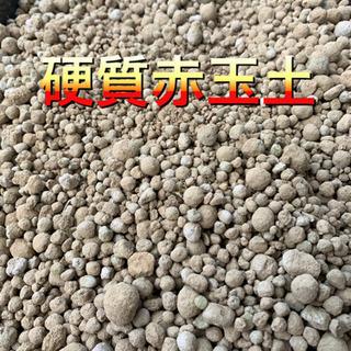 【硬質赤玉土‼️】中粒・大粒MIX