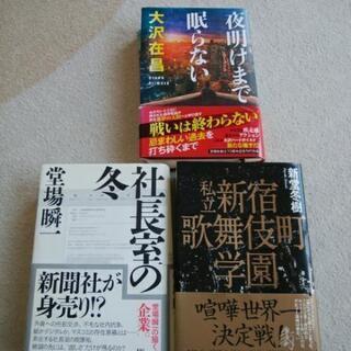 大沢在昌、新堂冬樹、堂場瞬をまとめて3冊