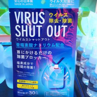 ウイルスシャットアウト  日本製