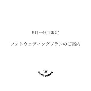 【期間限定】6月~9月限定!!フォトウエディングプランのご案内♪