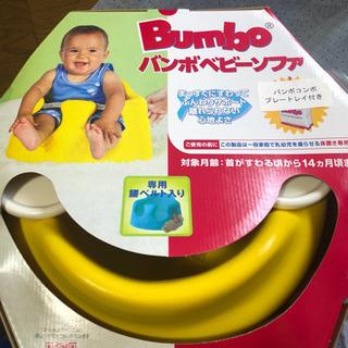 未最終値下げ!使用未開封バンボ ベビーソファ乳児用 早い者勝ち!