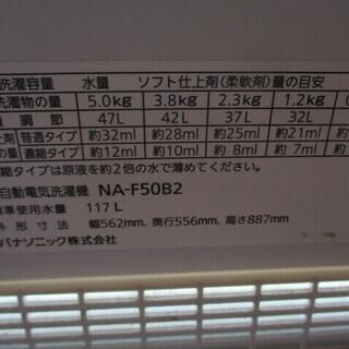 洗濯機 5k 送風乾燥 パナソニック NA-F50B2 ステンレス槽 ホース付き − 石川県