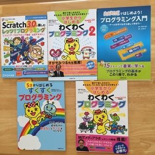 小学生向けプログラミング言語「Scratch」スクラッチの教本5...