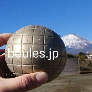 御殿場市で世界最古の球技スポールブールを楽しもう