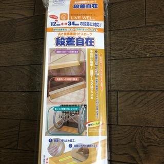 高さ調節機能付きスロープ
