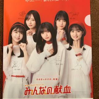 【無料でお譲りします】日本赤十字社 乃木坂46 クリアファイル