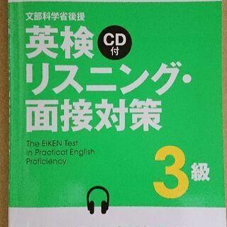 英検 リスニング・面接対策 CD付