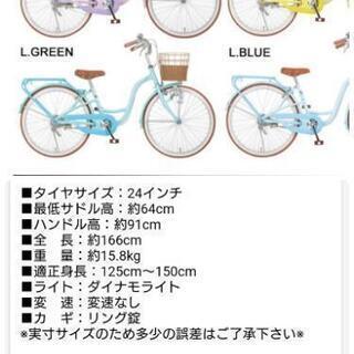 子ども用自転車  24インチ