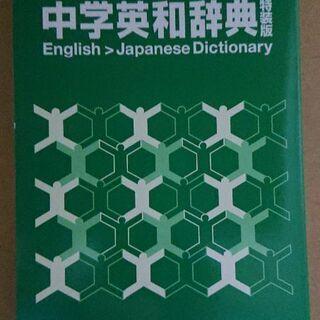 challenge 中学英和辞典 特装版