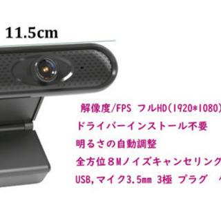 新品Webカメラ、オンライン会議、授業フルHD200万画素108...