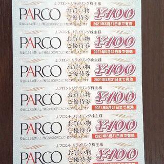 PARCOお買い物ご優待券