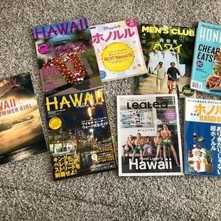 ハワイ関連雑誌 8冊お譲りします