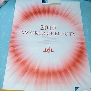 ★未使用レア!!「JAL(日本航空)」2010年大判カレン…