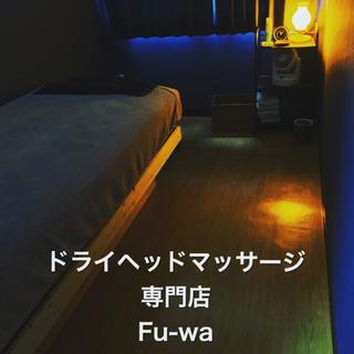 ドライヘッドマッサージ  Fu-wa