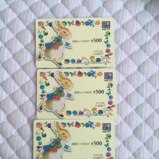 図書カード1500円分