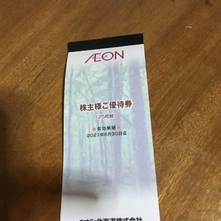 イオン北海道 イオン割引券2500円分 +1500円分