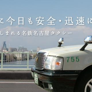 【★未経験ok !福利厚生充実!女性も大歓迎!★】タクシードライ...