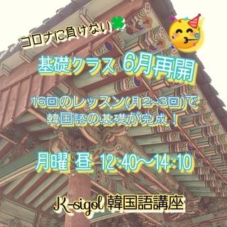 【K-sigol韓国語講座】基礎完成クラス6月再開!
