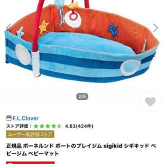 ボーネルンド ボートのプレイジム プレイマット