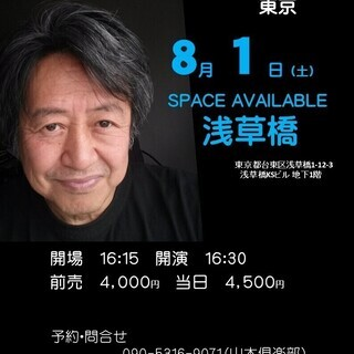 8月1日(土)山木康世 浅草橋ライブ
