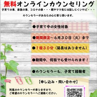 【無料】Zoomオンラインカウンセリング(6月30日までの期間限定)
