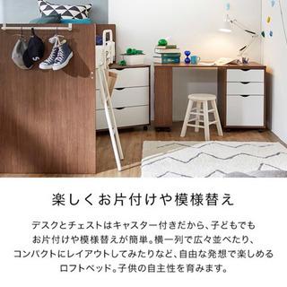 【新品】ロフトベッド システムデスク ミドルタイプ 子供部屋 キッズ