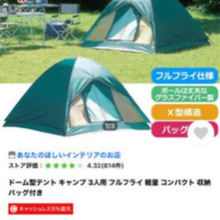 ドーム型テント 3人用
