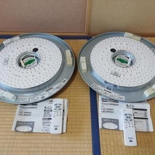 ■2台まとめてカバー無■日立 LEDシーリングライト ~6畳 電...