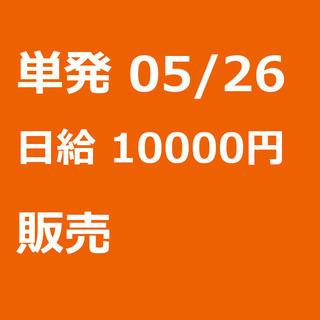 【急募】 05月26日/単発/日払い/品川区:【当日現金支給】バ...
