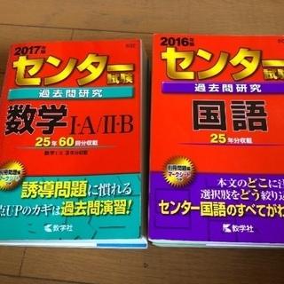 センター試験過去問研究 数学 国語