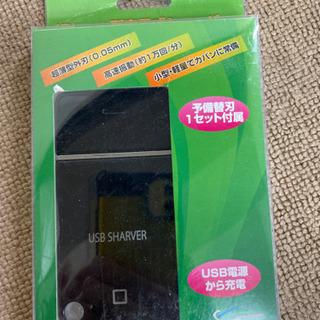 エイブイ:IPhone型充電式シェーバー、SHAV-IPHN、未使用品